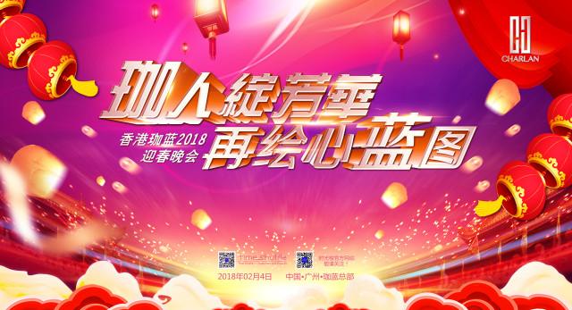 『珈』人绽芳华,再绘心『蓝』图!︱香港珈蓝2018迎春晚会精彩回顾